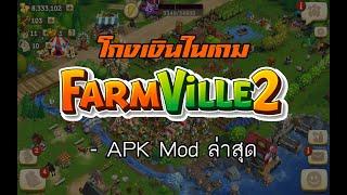 โกงเกม farmville 2 เงินไม่ลด+เงินไม่จำกัด APK Mod ล่าสุด screenshot 2