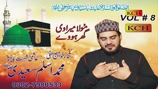 Moula mera ve ghar howe ||New Naat Sharif Panjabi 2017|| Aslam Saeedi