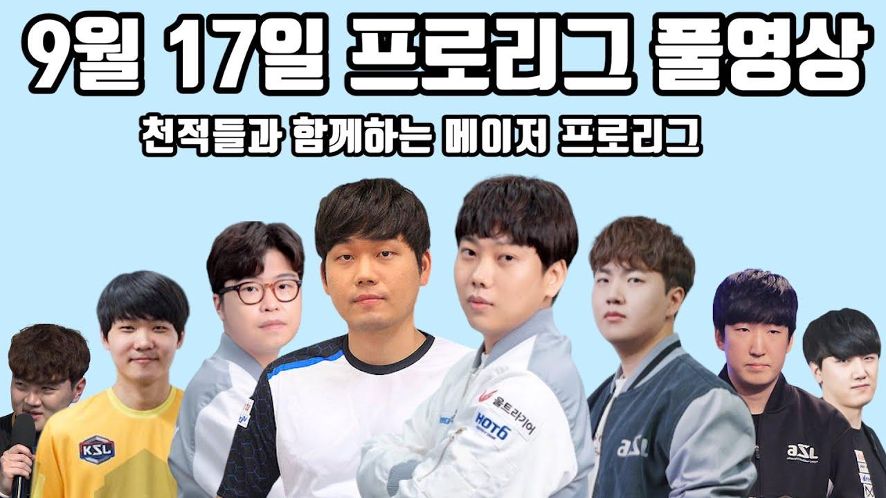 9월 17일 프로리그 풀영상 변현제의 천적들과 함께하는 메이저 프로리그(지성 현제 민철 재호 vs 재욱 영진 윤철 짭제)