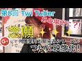 HKT48 外薗葉月 はづちゃんねる☺︎(第8回 高画質版)