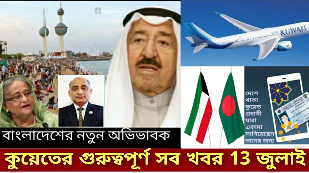 কুয়েতে আসবে বাংলাদেশিদের নতুন অভিভাবক/ফ্লাইট সহ আজ কুয়েতের গুরুত্বপূর্ণ সব খবর/Kuwait Bangla News