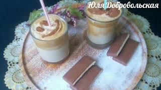 Frappe/Coffee Milk Shake/Фраппе/Холодный молочно -кофейный коктейль за 1 минуты