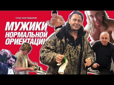 Стас Костюшкин - Мужики Нормальной Ориентации