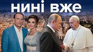 Донбас, чиновники Януковича і фільм про Медведчука / Нині вже