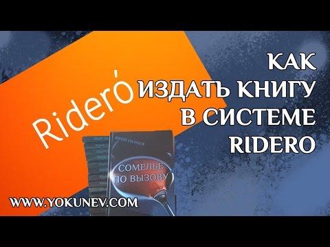 Как издать книгу в системе Ridero. Бумажная книга в системе Ridero для себя