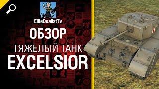 Тяжелый танк Excelsior - обзор от EliteDualistTv [World of Tanks]