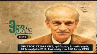 Ο Χρίστος Τσολάκης για τον πολιτισμό στα χρόνια της κρίσης (26/9/2011)