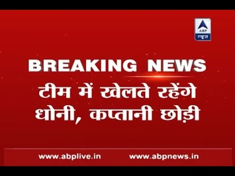 Mahendra Singh Dhoni steps down as T20, ODI captain