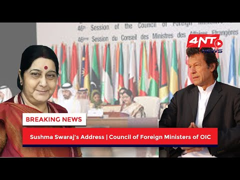 Sushma Swaraj's Address   Council Of Foreign Ministers Of OIC