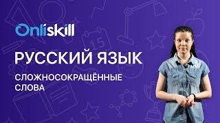 Русский язык 6 класс: Сложносокращённые слова