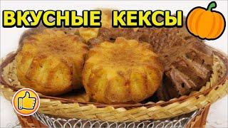 Кексы (Маффины) из Тыквы, Вкусно и Просто | Muffins from Pumpkin