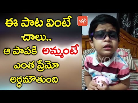 A Cute Baby Sings Vanda Devulle Full Video Song | Bichagadu Telugu Movie | YOYO TV Channel