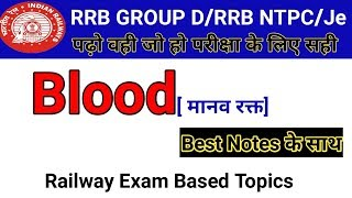 #Blood || railway NTPC || railway group D || science for railway exam