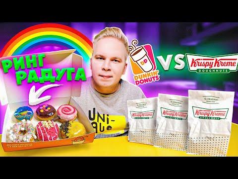 Krispy Kreme VS Dunkin Donuts / Ринг РАДУГА, новинки которые мы заслужили / Где вкуснее и ВЫГОДНЕЕ?
