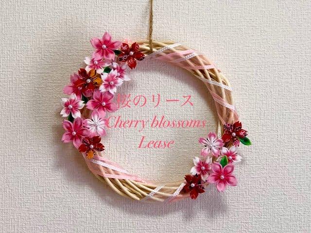 【100均 材料だけで つまみ細工 桜のリース】Cherry blossoms Lease DIY