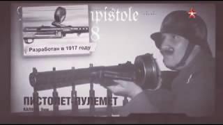 Битва оружейников 1 серия Пистолеты-пулеметы