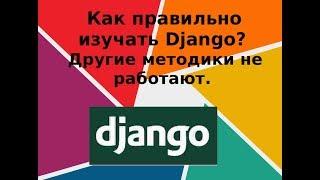 Рекомендации по качественному изучению Django (Python).