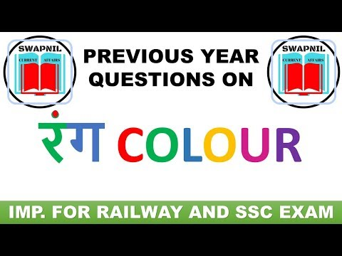 GENERAL KNOWLEDGE IN HINDI SCIENCE QUESTION ANSWERS TOPIC COLOUR