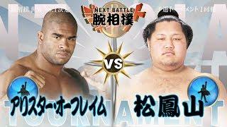 腕相撲:アリスター・オーフレイム VS 松鳳山 Arm Wrestling: Alistair ...