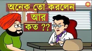 Doctor vs Patient | Bangla Funny Cartoon Jokes Video 2018 | Cartoon Jokes video | Mango People
