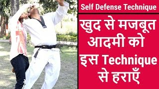 Self Defense Technique | How To Defense Some One Bigger Then You