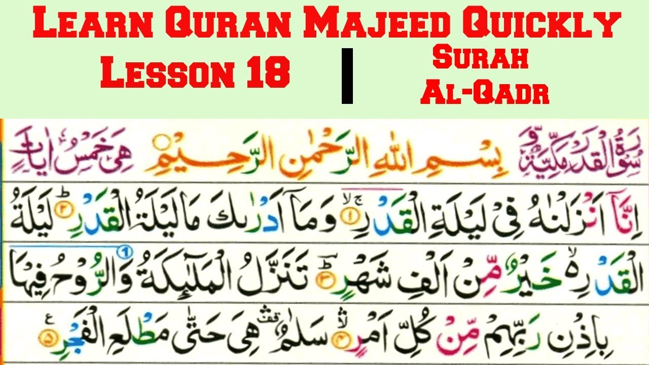 Quran Majeed Lesson 18 Surah Al Qadr in Urdu/Hindi | Surah Al Qadr | Learn  Quran Online