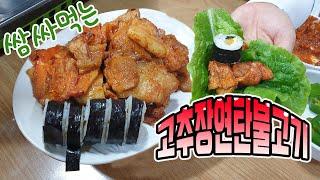 [맛집탐방] 고추장연탄불고기를  김밥과 싸서 먹는집 /…