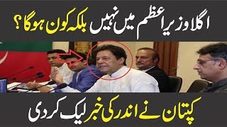 Imran Khan Response On Prime Minister ship