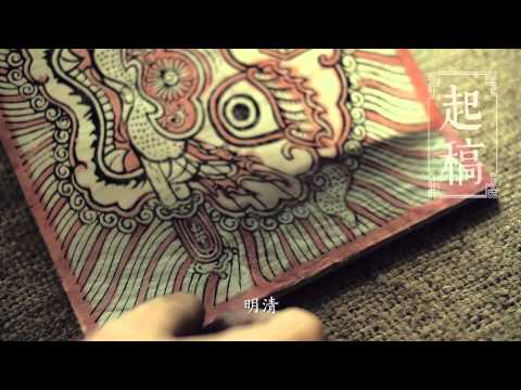 蘭陽博物館 - 民俗版畫展 / 水印木刻 訪談 Lan Yang Museum - Folklore Print Exhibition / Chinese Wooden Print Interview