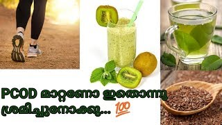 PCOD മാറ്റാൻ ചെയ്യേണ്ടത് //💯 effect method for PCOD// Daily routine for PCOD