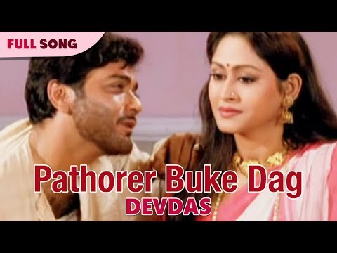 Pathorer Buke Dag | Devdas | Asha Bhosle | Bengali Movie Songs