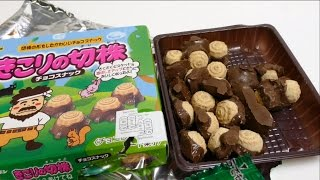 Tree Stump Mini Chocolate Cookies