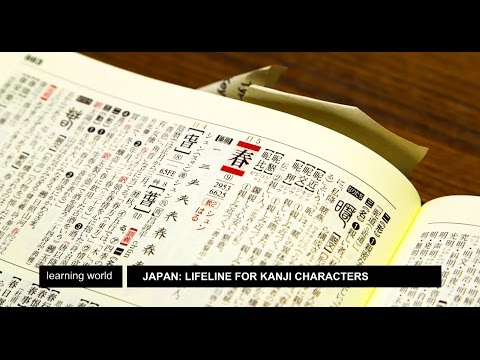 Losing the ability to write Kanji characters in Japan (Learning World: S5E23, 3/3)