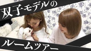 【 ルームツアー 】 双子モデル の ルームツアー ♡ 愛犬 たちと 暮らす お部屋 を 紹介 します♡【 ペット 】 thumbnail