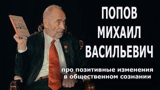 Трепанация: Михаил Васильевич Попов про позитивные изменения в общественном сознании