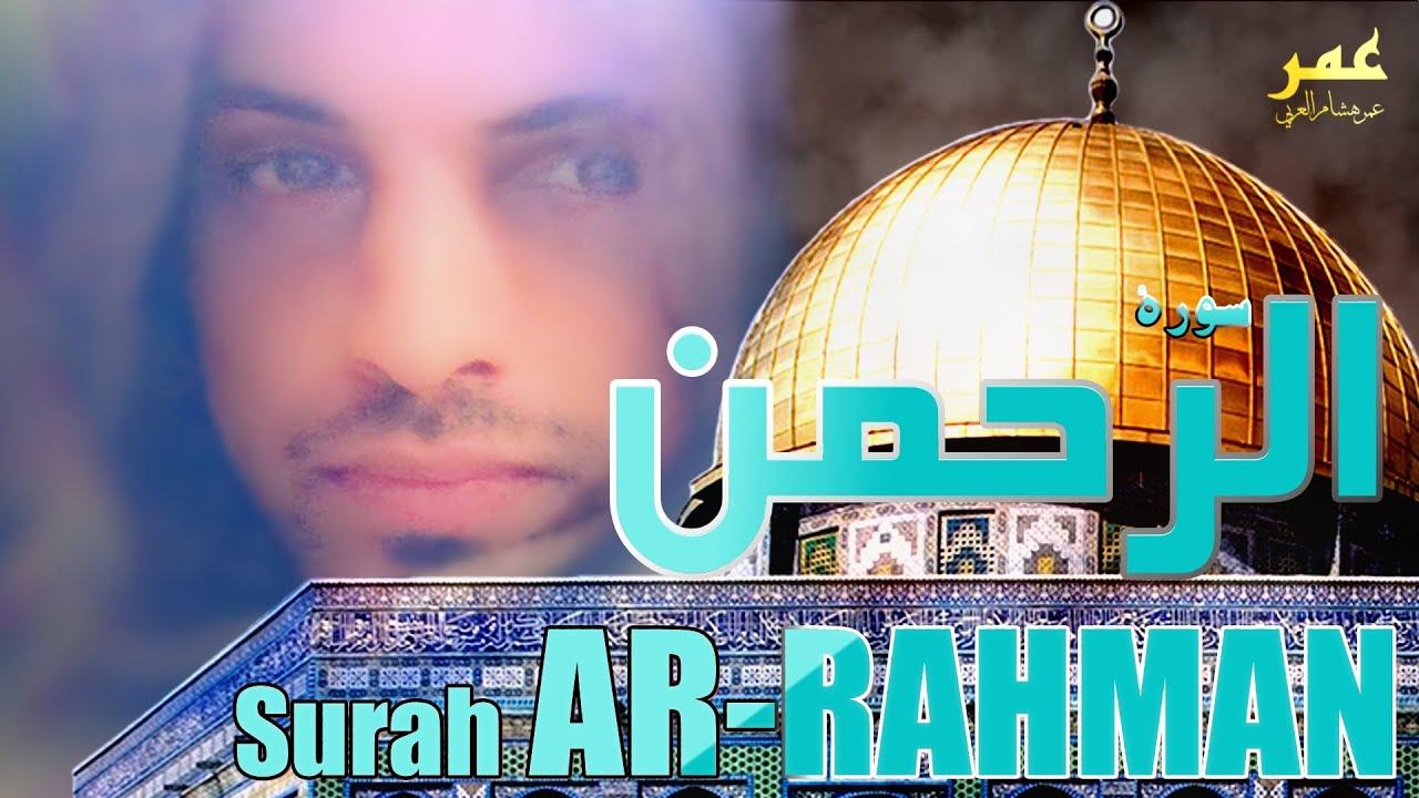 Download SURAH AR-RAHMAN - HEALING - Omar Hisham Al Arabi عمر هشام العربي - سورة الرحمن