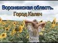 Путешествие с ребенком на машине Воронежская область Город Калач mp3