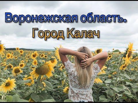 Путешествие с ребенком на машине.Воронежская область.Город Калач.
