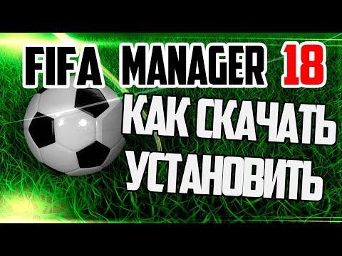 КАК СКАЧАТЬ и УСТАНОВИТЬ FIFA MANAGER 18 [Tutorial]