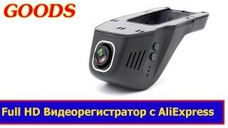 видео Авторегистраторы на Алиэкспресс: обзор и отзывы