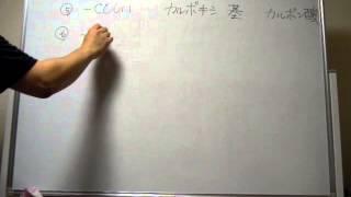 有機化学 官能基とその性質 第2回 高校化学の動画解説です。第2回目は...