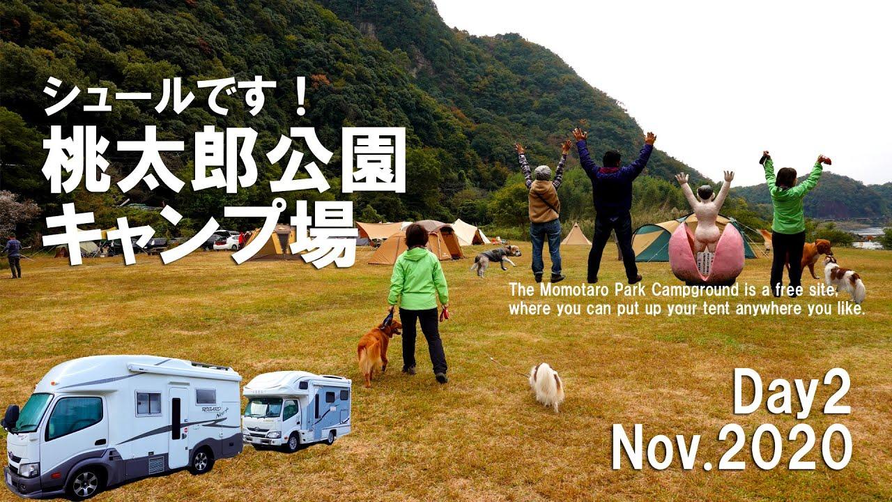 【万歳の桃太郎】なんともシュールな桃太郎神社を散歩し雨音を聞きながら、食べて、喋って、マッタリ過ごす1日♪【桃太郎公園キャンプ場】