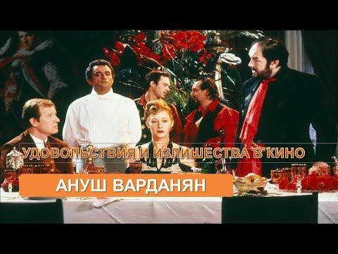 Удовольствие и излишества в кино (Ануш Варданян)