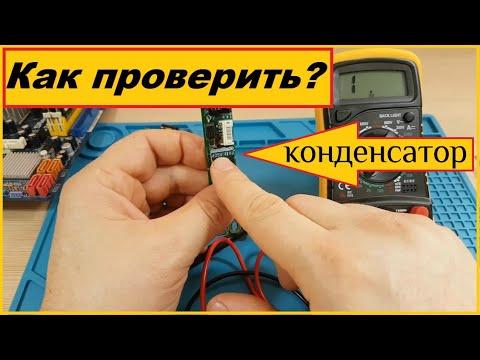 Как проверить конденсатор Мультиметром /Тестером/