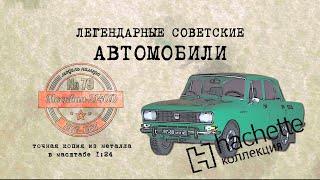 Москвич 2140 Д / Коллекционный / Советские автомобили Hachette №79 / Иван Зенкевич