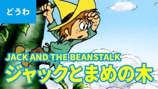 ジャックとまめの木(日本語版)/ JACK AND THE BEANSTALK (JAPANESE) ...