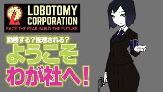 10:【ロボトミーコーポレーション】勤務26日目💜 【にじさんじ/静凛】