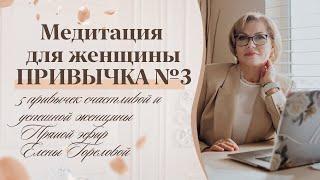 Медитация в жизни женщины 5 привычек успешной и счастливой женщины Прямой эфир 3 Елены Гореловой