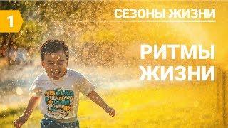 """Субботняя школа 2 квартал урок №1 """"Ритмы жизни"""""""