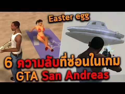 6 ความลับที่ซ่อนในเกม GTA San Andreas (Easter Eggs)